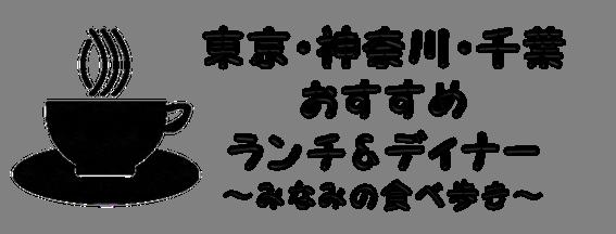東京・神奈川・千葉おすすめランチ&ディナーみなみの食べ歩き