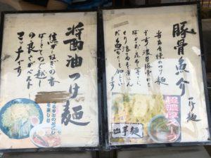 菊次郎のオススメメニュー