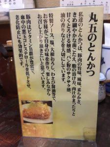 昭和50年開業の老舗のとんかつ店
