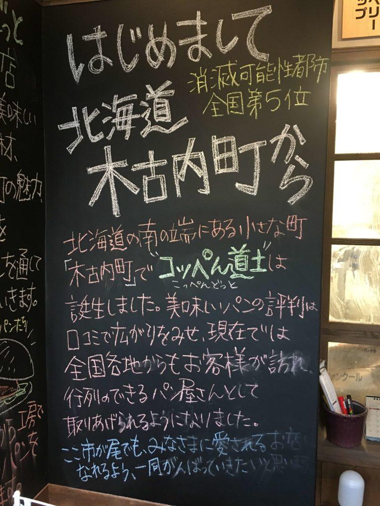 「木古内町」で誕生した「コッペんどっと」