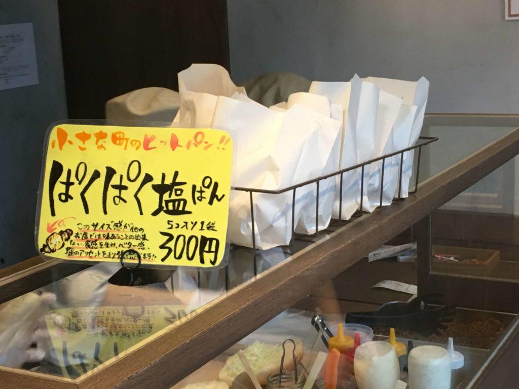 ぱくぱく塩パン