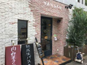 VANSAN(バンサン)