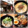 【天王台】「豆でっぽう」で冷たい担々麺と温かい担々麺の両方を食べてきた