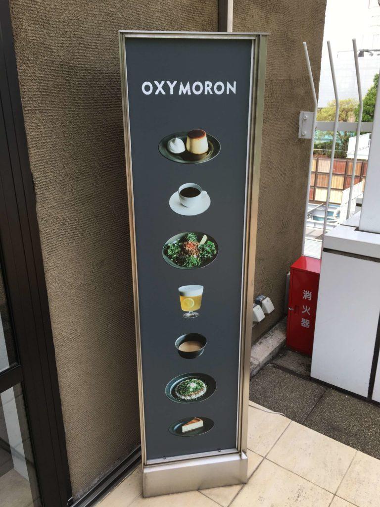 オクシモロンの看板