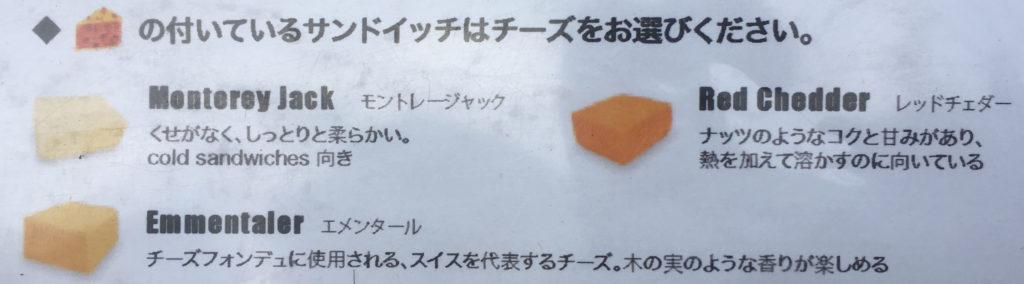 チーズを選択可能