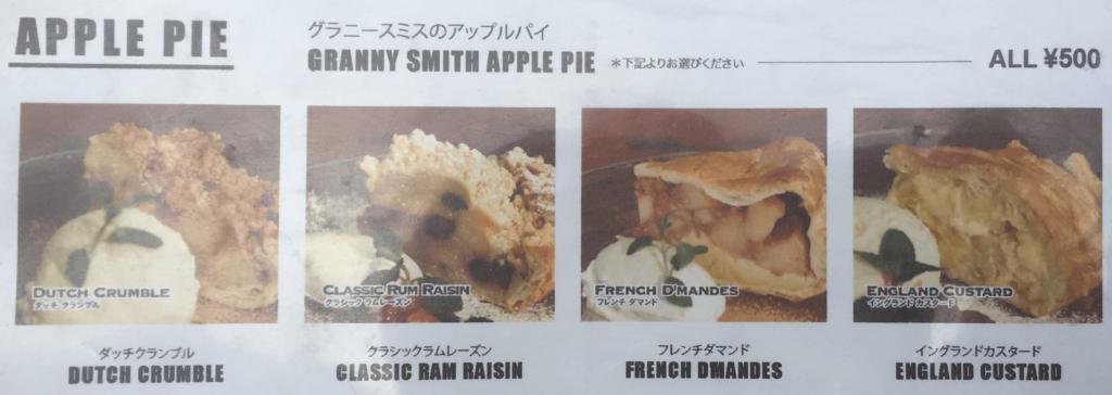 ファンゴ―のアップルパイ