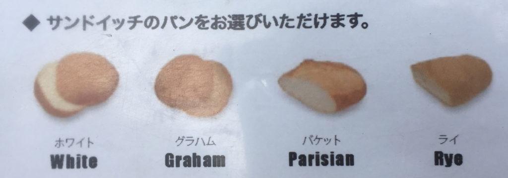 パンを選択可能
