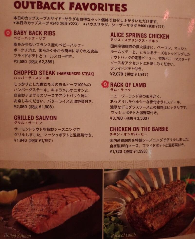 アウトバックステーキのお肉料理
