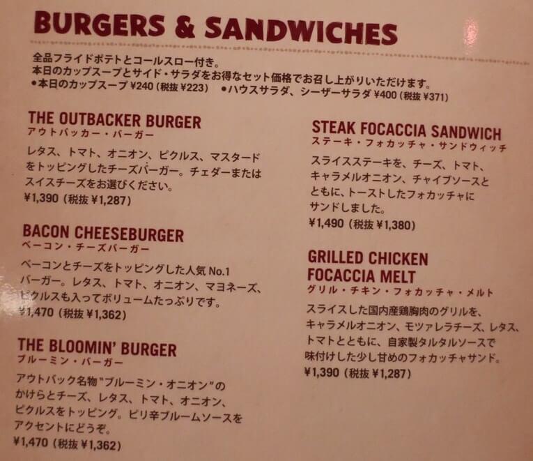 アウトバックステーキのハンバーガー