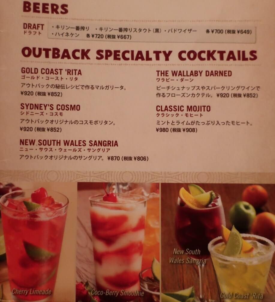 アウトバックステーキのアルコール
