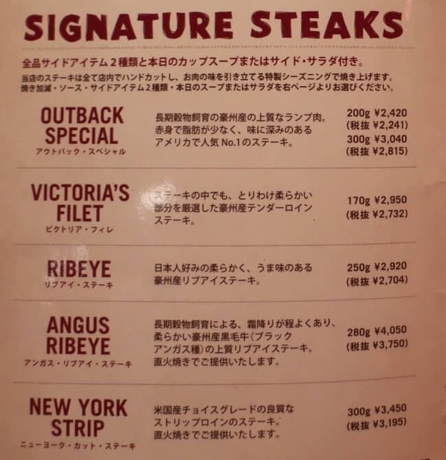 アウトバックステーキのステーキ