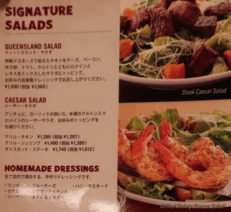 アウトバックステーキのサラダ