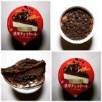 【グリコ】「濃厚チョコケーキ」のまとめ!カロリーなど!