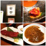 【金舌(KINTAN)@赤坂】ランチで食べたレバーと牛タンが超絶品だった