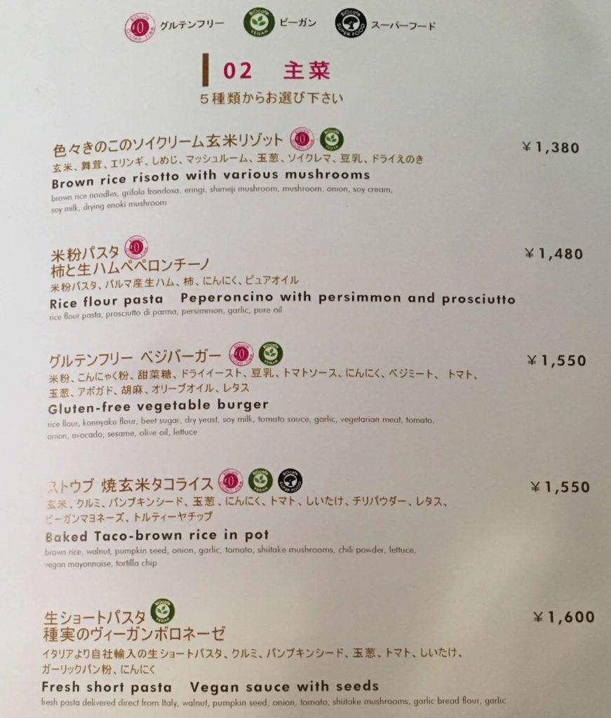 ビオカフェ(Bio cafe)の主菜