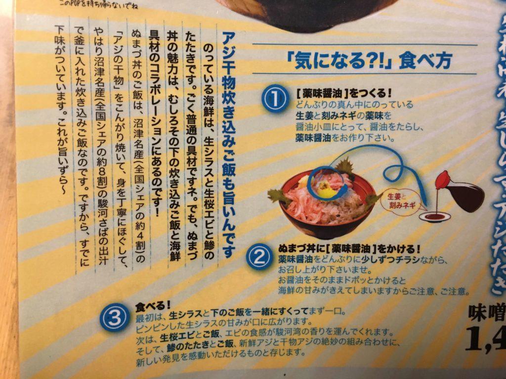 「ぬまづ丼」の食べ方