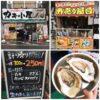 【沼津】港の牡蠣センター『カキ小屋』で立ち食い!