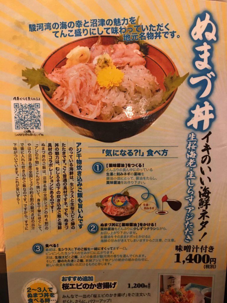 ぬまづ丼メニュー