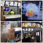 【上海】ドライアイスを使用した煙の出るアイスが大人気?