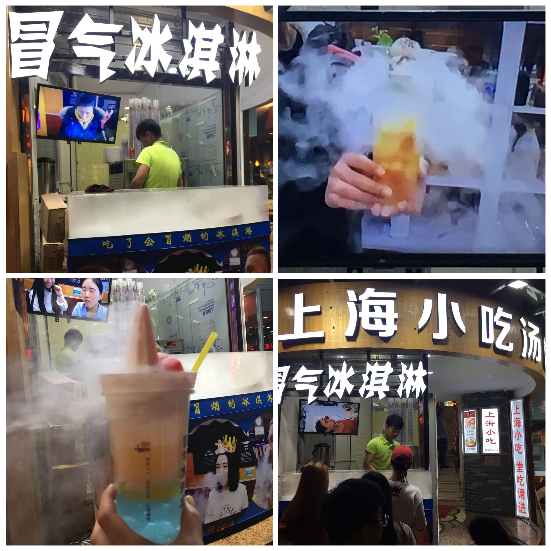 ドライアイスを使用した煙の出るアイスのまとめ