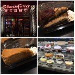 上海ディズニーリゾートにある『チーズケーキファクトリー』の感想