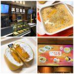 【上海】マンゴーデザートで有名な『満記甜品』に行ってみた