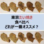 東京のたい焼き食べ比べ