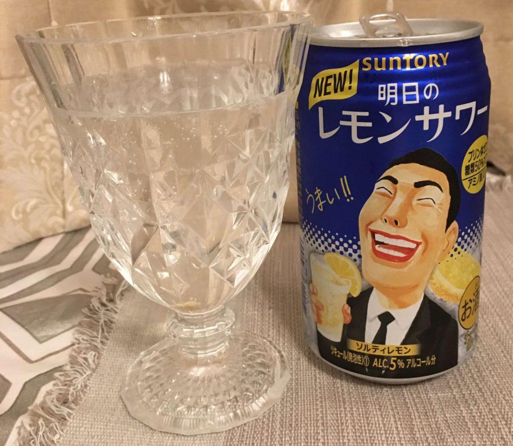 【サントリー】明日のレモンサワー
