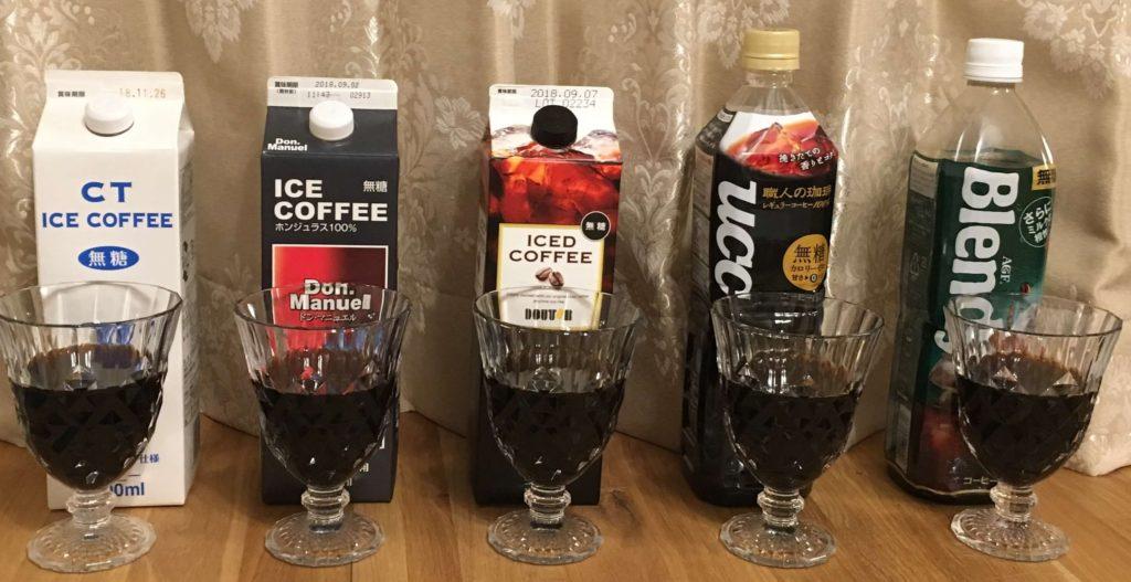 飲み比べしたアイスコーヒー