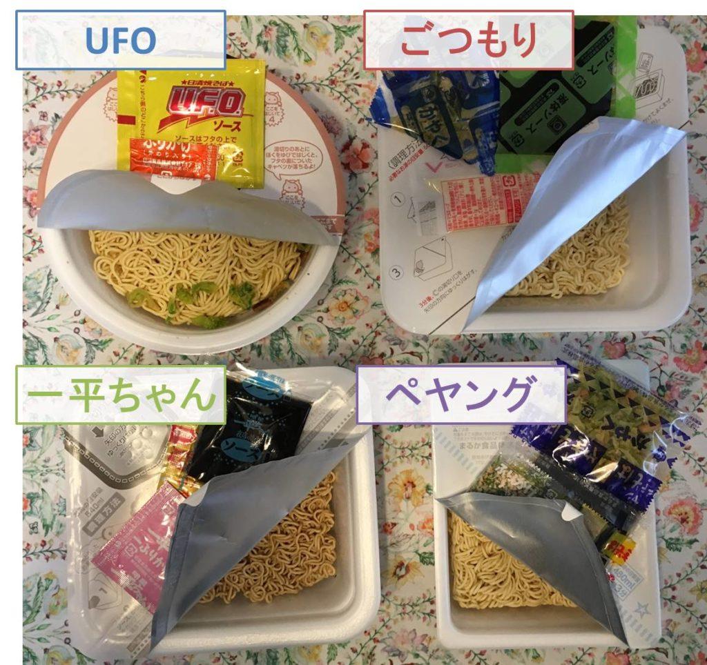 カップ焼きそば食べ比べ_麺の色