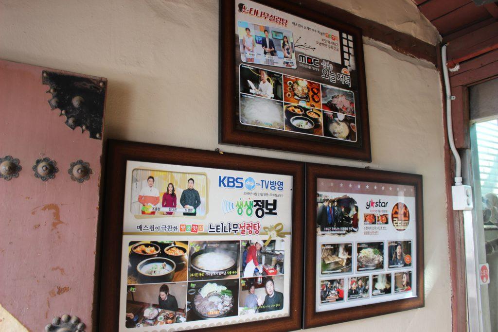 テレビで紹介されている有名なお店